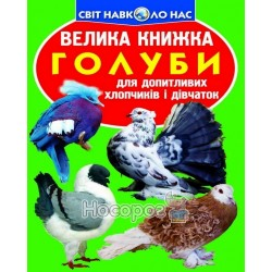 "Большая книга - Голуби ""БАО"" (укр.)"