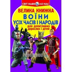 """Велика книжка - Воїни усіх часів і народів """"БАО"""" (укр.)"""