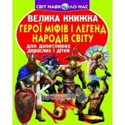 Велика книжка Герої міфів і легенд народів світу (А3_МП)