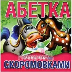 """Азбука скороговорками/Щоцикы 1/2/3/4-С """"Книжная Хата"""" (укр.)"""