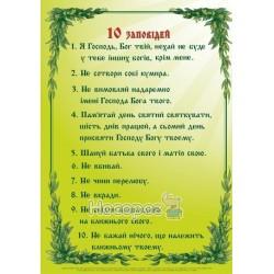 "Плакат ""10 заповідей"""