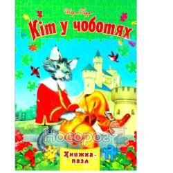 Книжка-пазл – Кот в сапогах «Септима» (укр.)