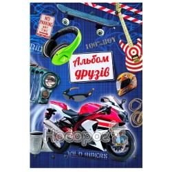 Альбом друзів (мотоцикл) «Пегас» (укр.)