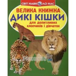 """Велика книжка - Дикі кішки """"БАО"""" (укр.)"""