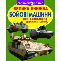 "Велика книжка - Бойові машини ""БАО"" (укр.)"