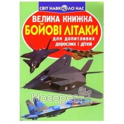 Світ навколо нас – Бойові літаки «БАО» (укр.)
