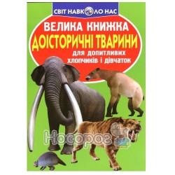 Мир вокруг нас – Доисторические животные «БАО» (укр.)