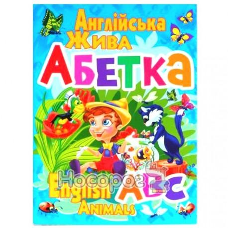 Английский Живая Азбука «БАО» (укр.)