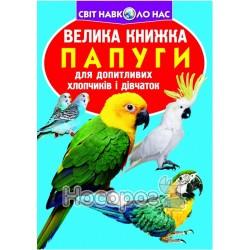 """Велика книжка - Папуги """"БАО"""" (укр.)"""