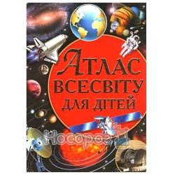 Атлас Вселенной для детей «БАО» (укр.)