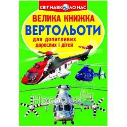 """Большая книга - Вертолеты """"БАО"""" (укр.)"""