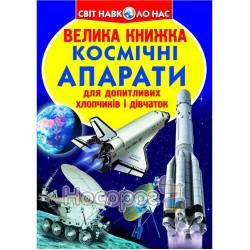 """Світ навколо нас - Космічні апарати """"БАО"""" (укр.)"""