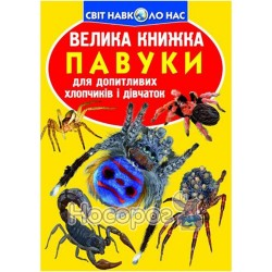 "Мир вокруг нас - Пауки ""БАО"" (укр.)"