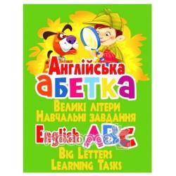 Английский алфавит. Большие буквы. Учебные задания «БАО» (укр.)