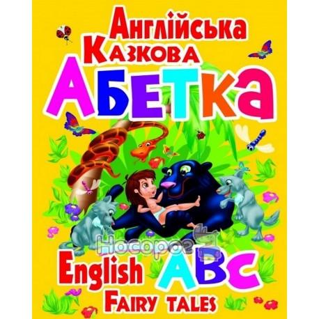 Англійська казкова абетка (12)