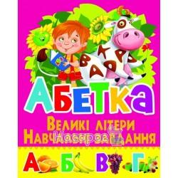 """Азбука - Большие буквы """"БАО"""" (укр.)"""