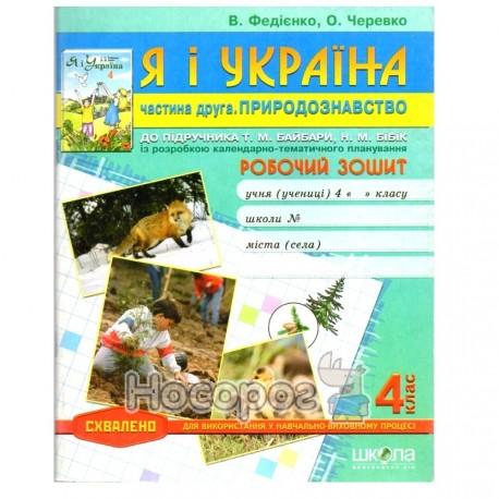 Рабочая тетрадь «Я и Украина - Природоведение» 2 ч. 4 кл. «Школа» (укр.)