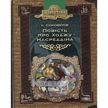 ЗС БП Л. Соловйов. Повість про Ходжу Насреддіна.