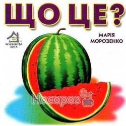 """Что это? Арбуз """"Книжкова Хата"""" (укр.)"""