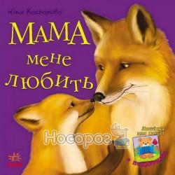 """Любимая мама - Мама меня любит """"Ранок"""" (укр.)"""