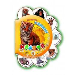 .Ранок Малята: У зоопарку