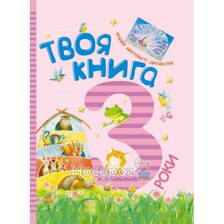 """Твоя книга 3 года """"Ранок"""" (укр.)"""