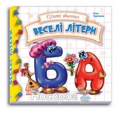 """Интересные азбуки - Веселые буквы """"Ранок"""" (укр.)"""