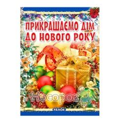 """Украшаем дом к Новому Году """"Ранок"""" (укр.)"""