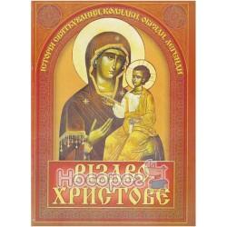 """Рождество Христовое """"Веско"""" (укр.)"""