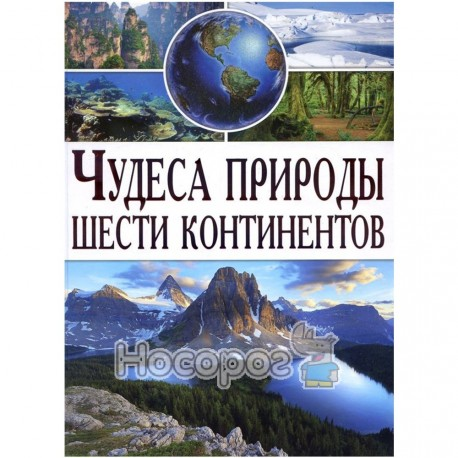 """Чудеса природи 6-ти континентов """"БАО"""" (рус.)"""