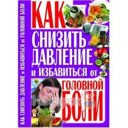 """Как снизить давление и избавиться от головной боли """"БАО"""" (рус.)"""