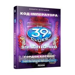 """39 ключей - Код императора. Книга 8 """"Ранок"""" (укр.)"""