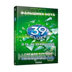 """39 ключей - Фальшивая нота. Книга 2 """"Ранок"""" (укр.)"""