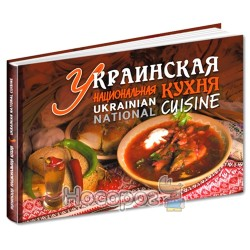 Украинская национальная кухня / Ukrainian national cuisine «Школа» (рус/англ.)