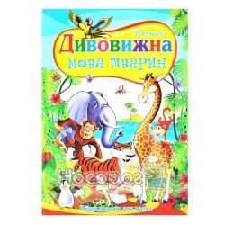 Энциклопедия для малышей - Удивительная речь животных «Септима» (укр.)