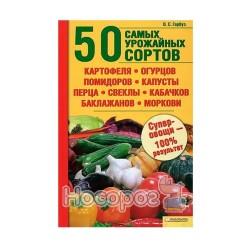 50 самых урожайных сортов