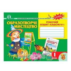 1 кл. Робочий зошит-альбом ч 1+2 Калініченко