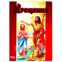 Библейские истории – Крещение «Ранок» (укр.)