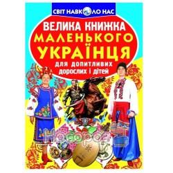 Мир вокруг нас – Большая книжка Маленького украинца «БАО» (укр.)