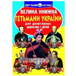 Мир вокруг нас – Большая книжка Гетманы Украины «БАО» (укр.)