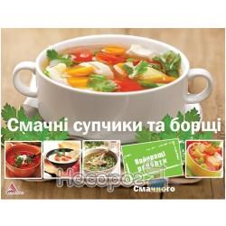 """Приятного аппетита - Вкусные супчики и борщи """"Аргумент"""" (укр.)"""