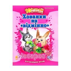 """10 ис-то-рий по сло-гах - Прятки на """"отлично"""" """"Ранок"""" (укр.)"""