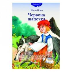 """Волшебные сказки - Красная шапочка """"Микко"""" (укр.)"""
