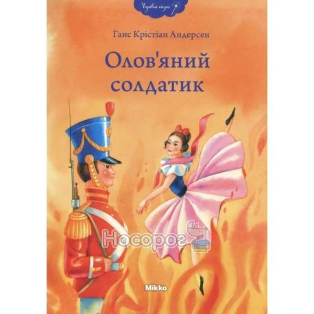"""Волшебные сказки - Оловянный солдатик """" Микко """" ( укр.)"""