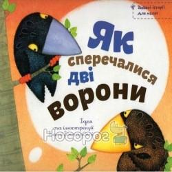 """Забавные истории для малышей - Как спорили две вороны """"Микко"""" (укр.)"""