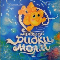 """Забавні історії для малят - Пригоди рибки Моллі """"Мікко"""" (укр.)"""