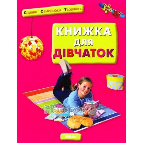 """Книга для девочек """"Микко"""" (укр.)"""