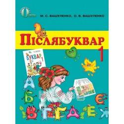 """Послебукварь 1 класс """"Освіта"""" (укр.)"""
