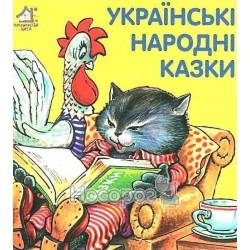 """Украинские народные сказки """"Книжкова Хата"""" (укр.)"""