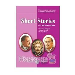 """Short stories короткие рассказы британских писателей """"Учебники и пособия"""" (англ.)"""